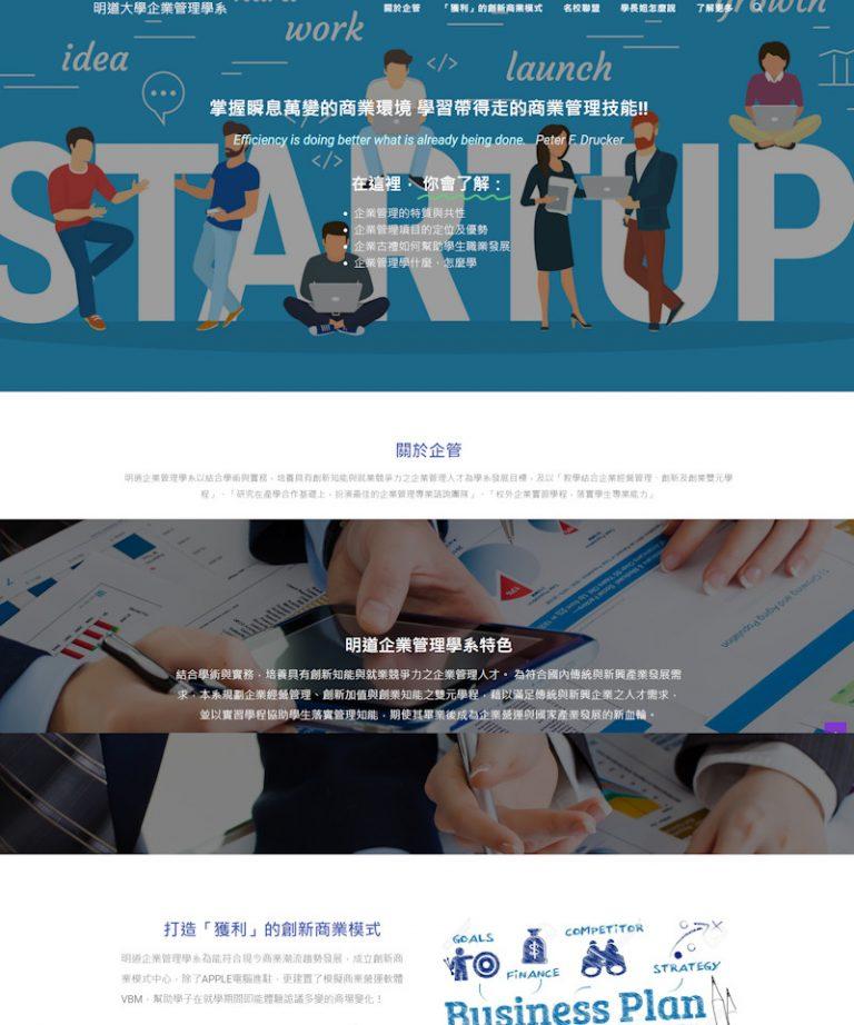 網頁設計-大學企管系