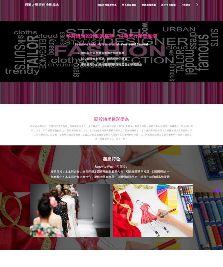 網頁設計-時尚造形系