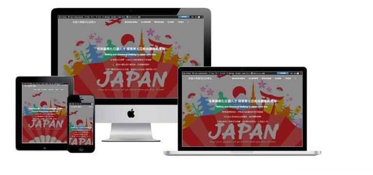 網頁設計-響應式網頁設計92