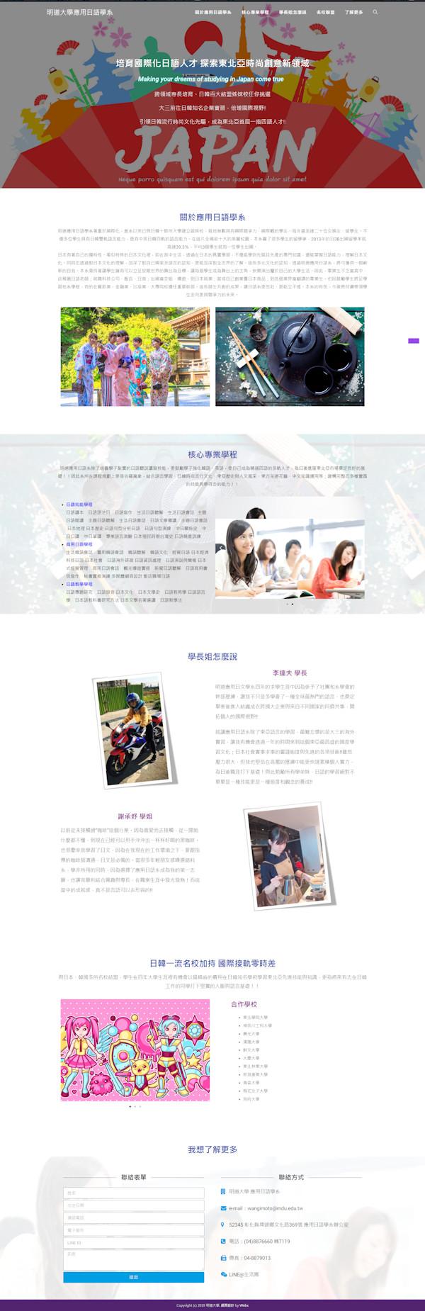 網頁設計-大學日文系1