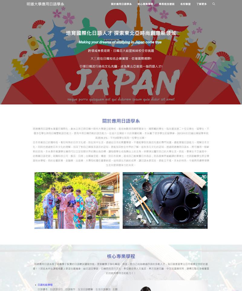 網頁設計-大學日文系