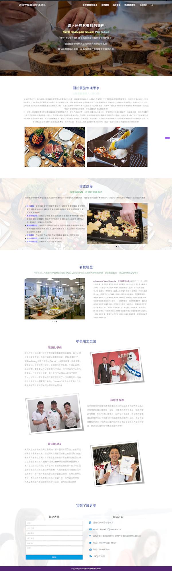 網頁設計-大學餐飲系1