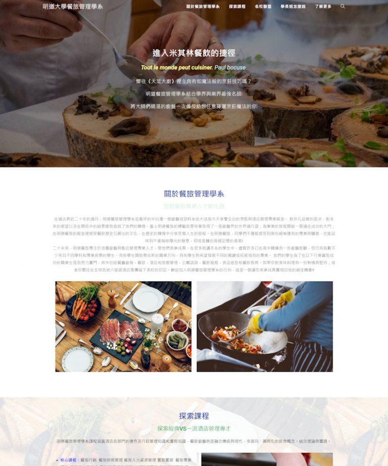 網頁設計-大學餐飲系