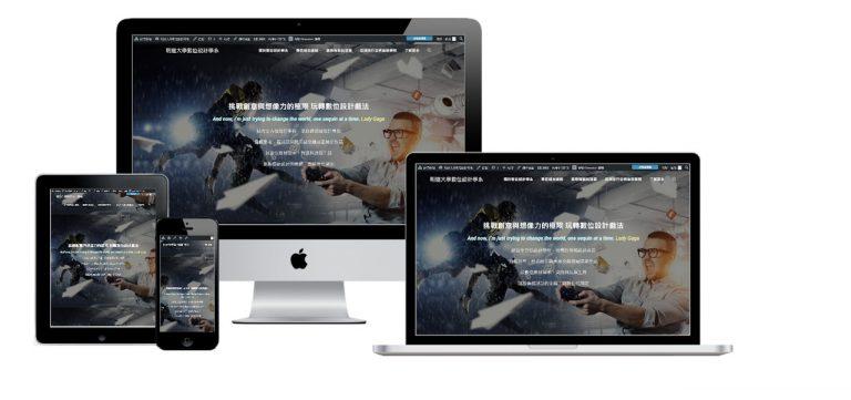 網頁設計-響應式網頁設計94
