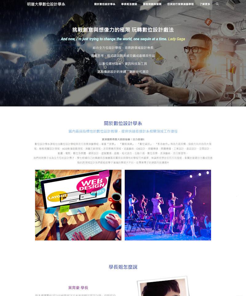 網頁設計-數位設計系