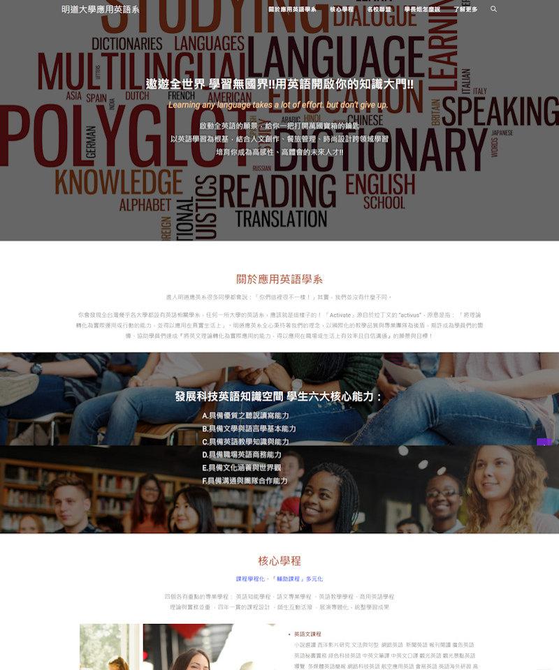 網頁設計-大學英文系