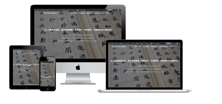 網頁設計-響應式網頁設計96