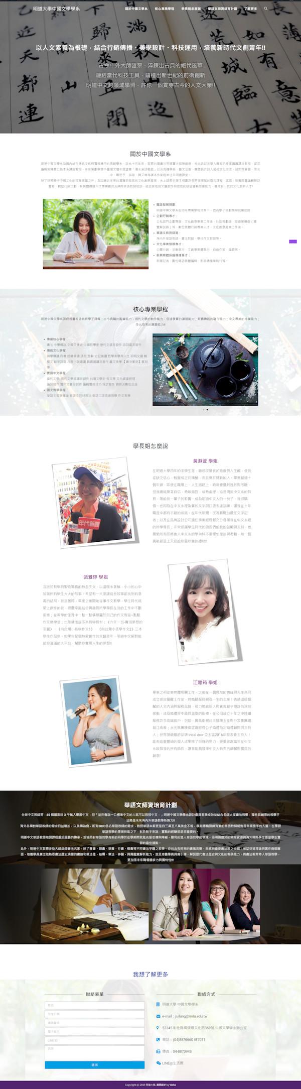 網頁設計-大學中文系1