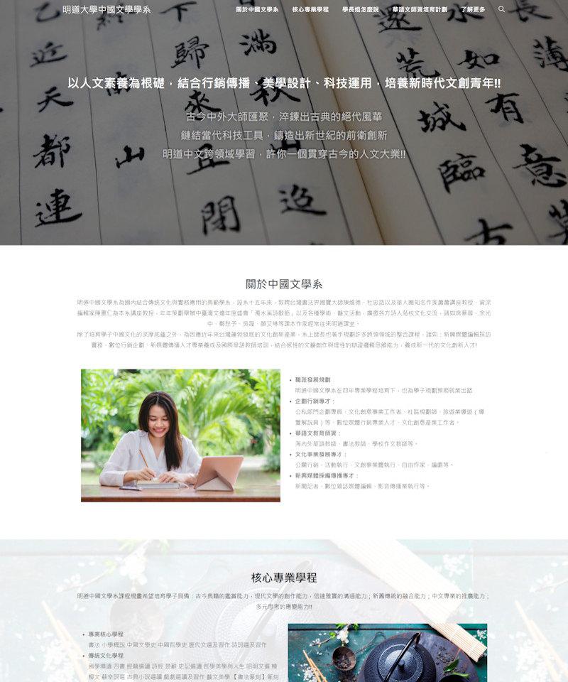 網頁設計-大學中文系