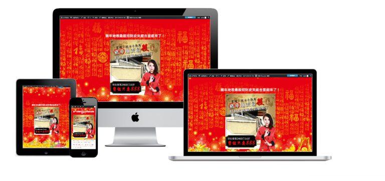 網頁設計-響應式網頁設計97