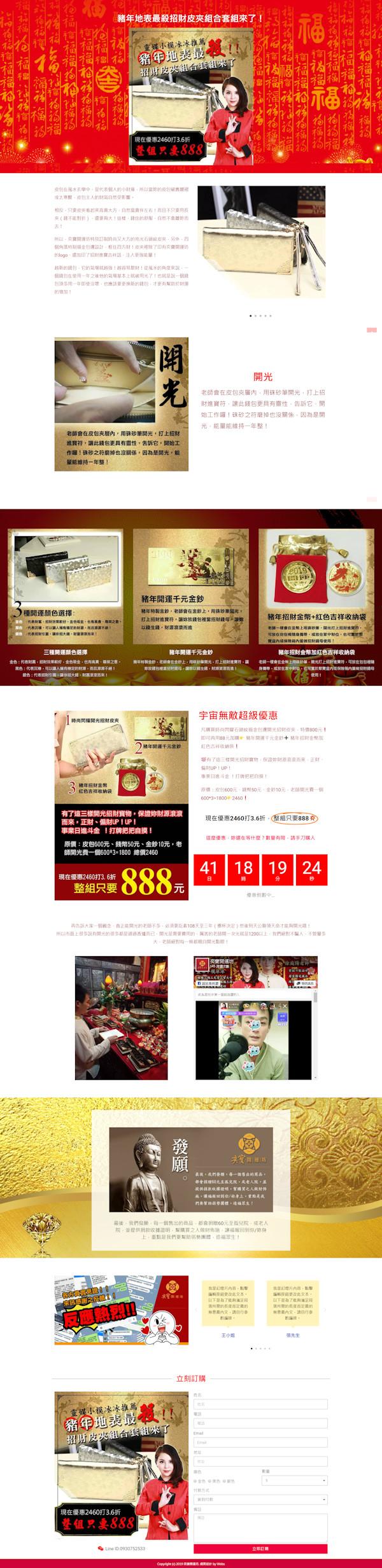 網頁設計-開運皮包1