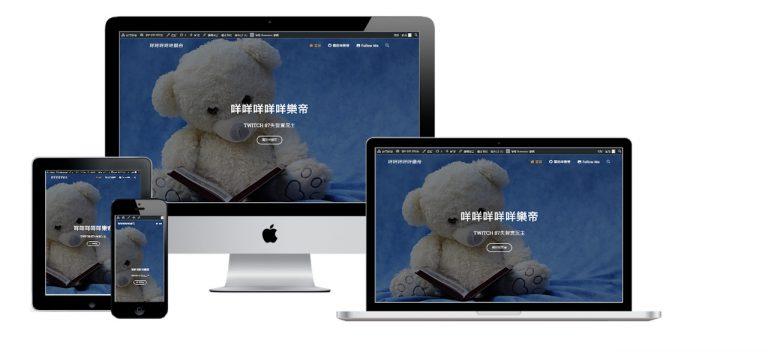 網頁設計-響應式網頁設計100