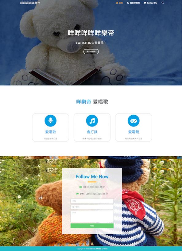 網頁設計-實況主2
