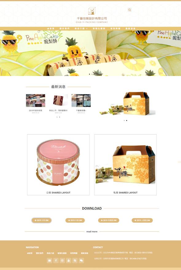 網頁設計-包裝設計1