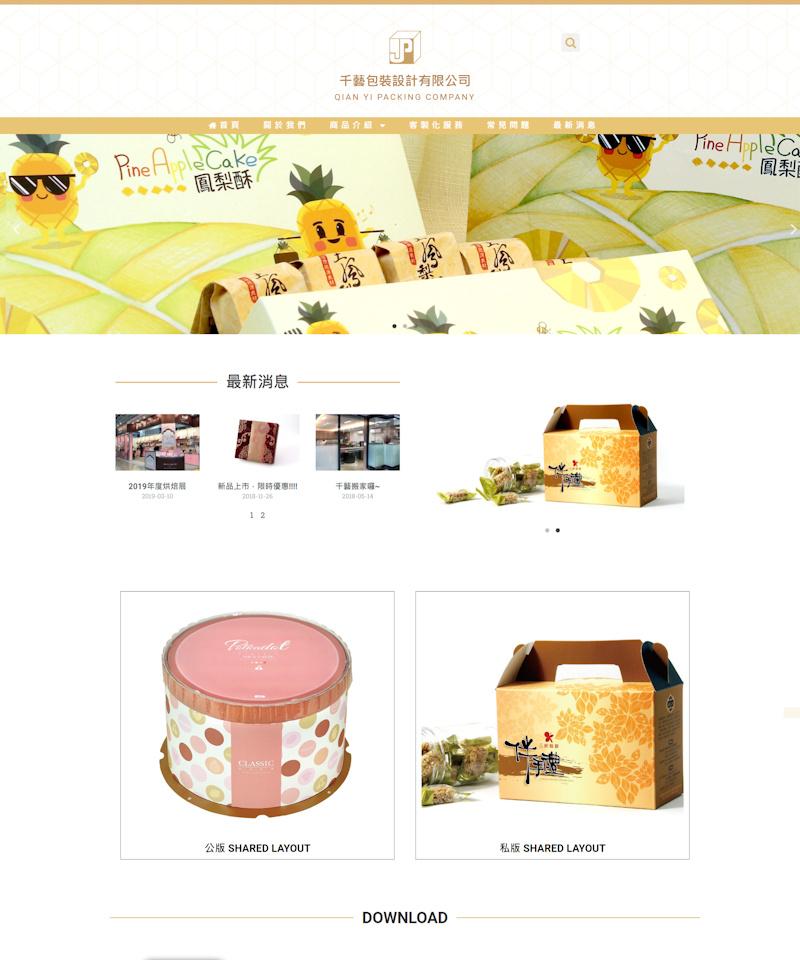 網頁設計-包裝設計
