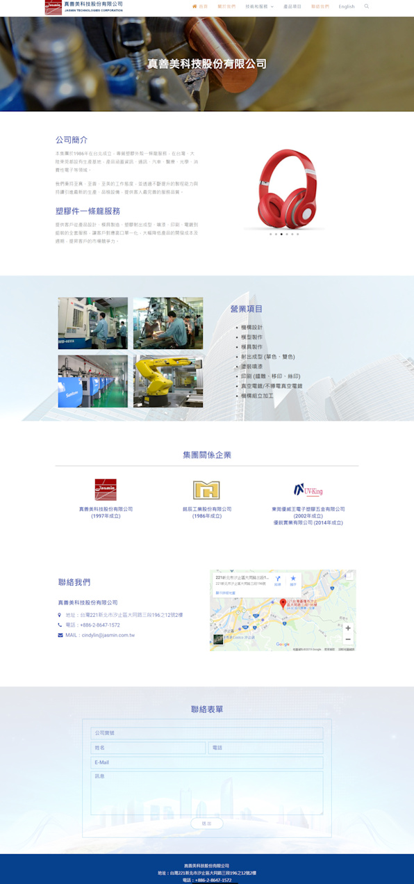 網頁設計-真善美科技2