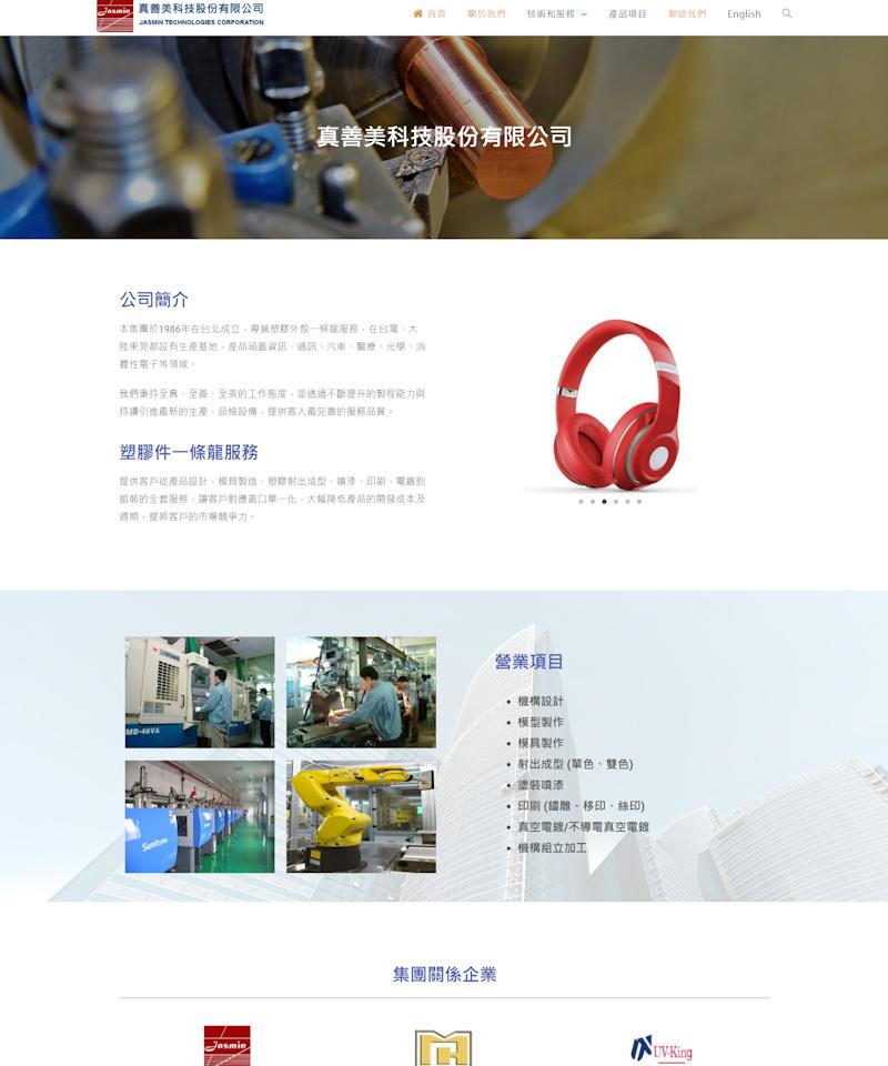 網頁設計-真善美科技