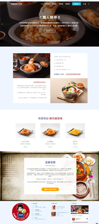 網頁設計-高麗國韓式泡菜2