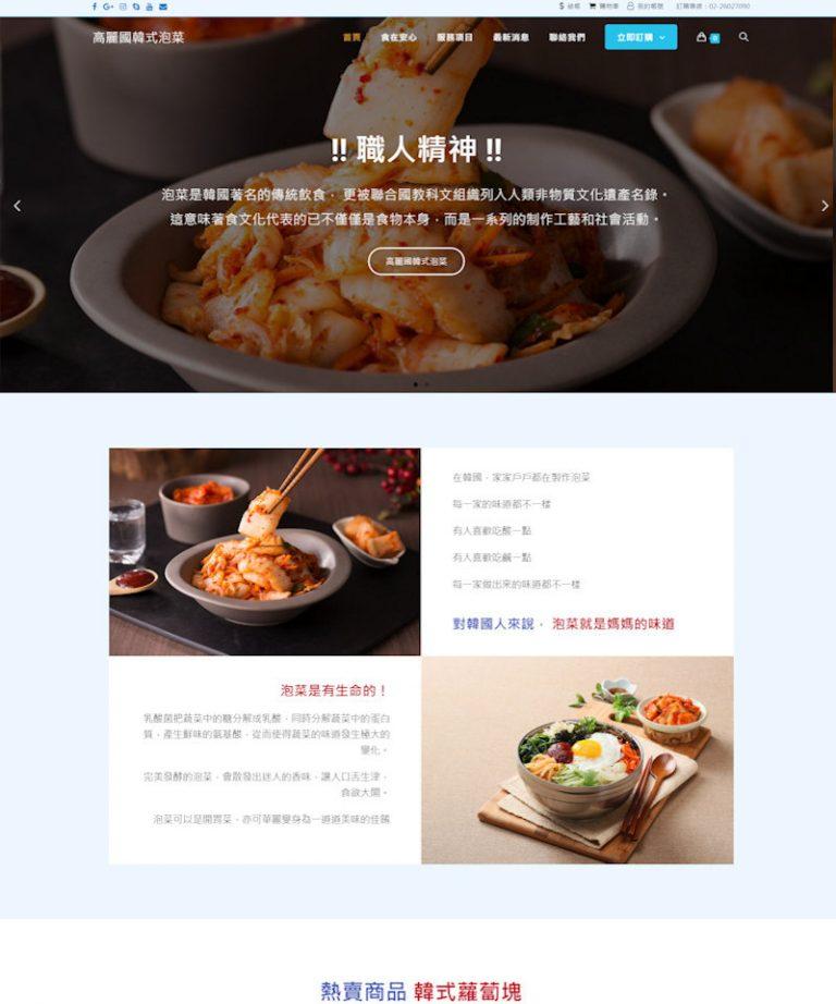 網頁設計-高麗韓式泡菜