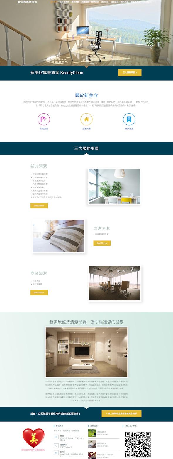 網頁設計-新美欣專業清潔2