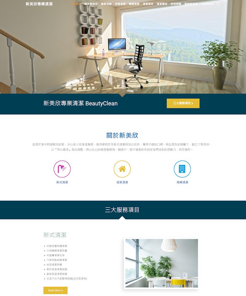 網頁設計-新美欣專業清潔