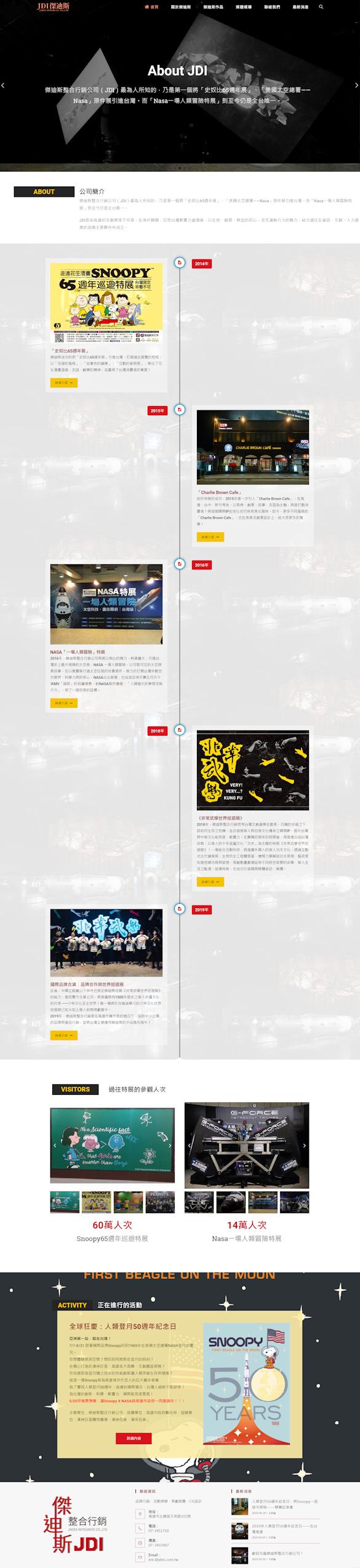 網頁設計-傑迪斯2