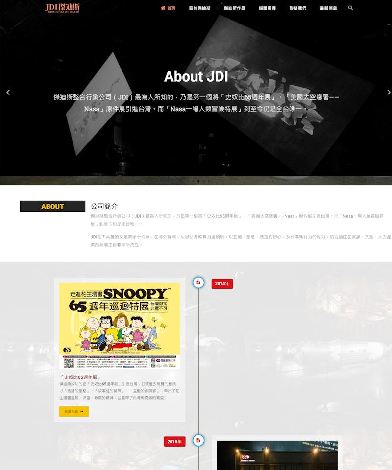 網頁設計-傑迪斯