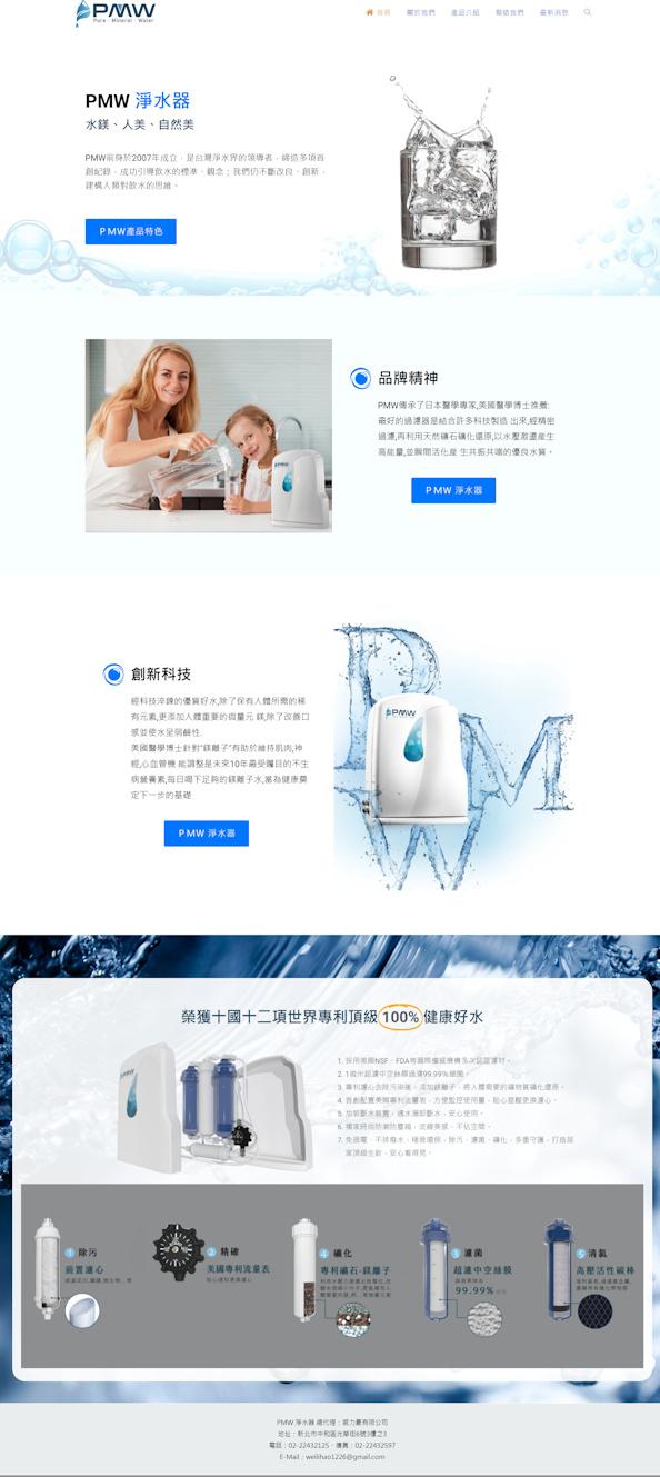 網頁設計-淨水器-2