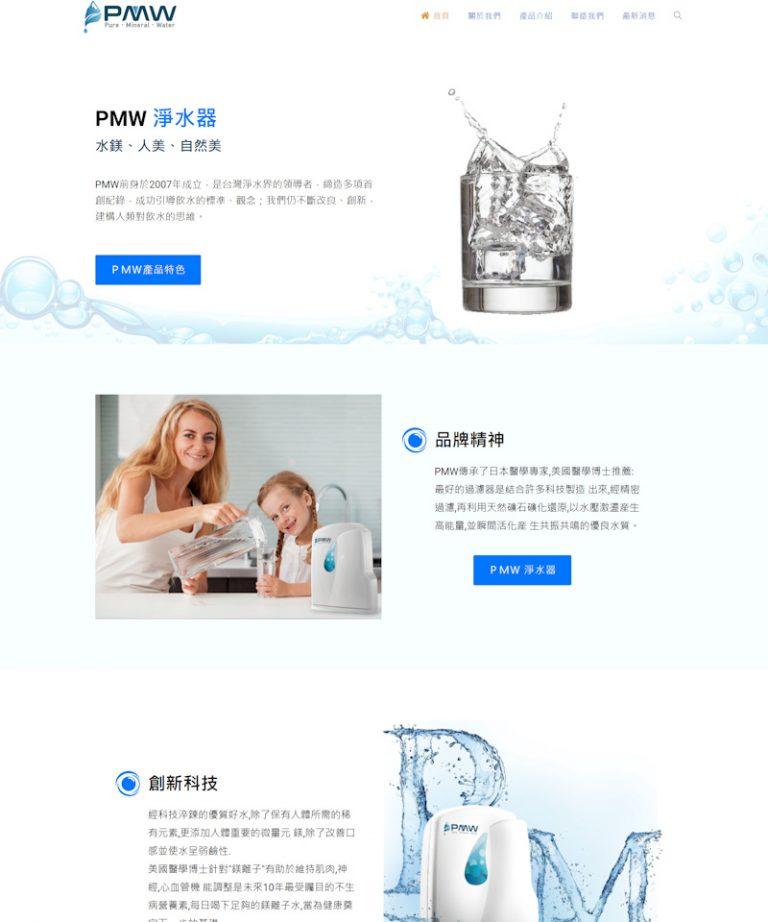 網頁設計-淨水器