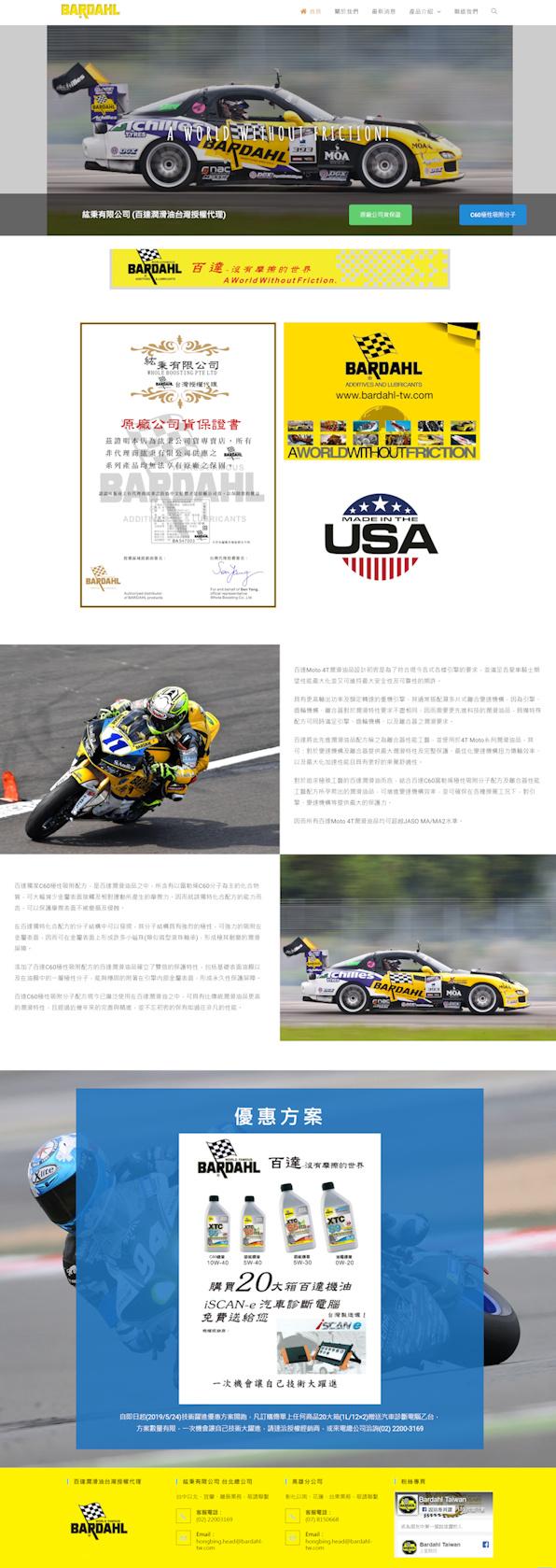 網頁設計-百達潤滑油-2