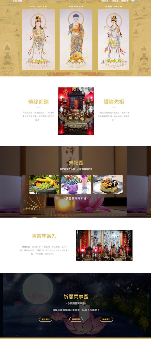 網頁設計-王家祠堂2