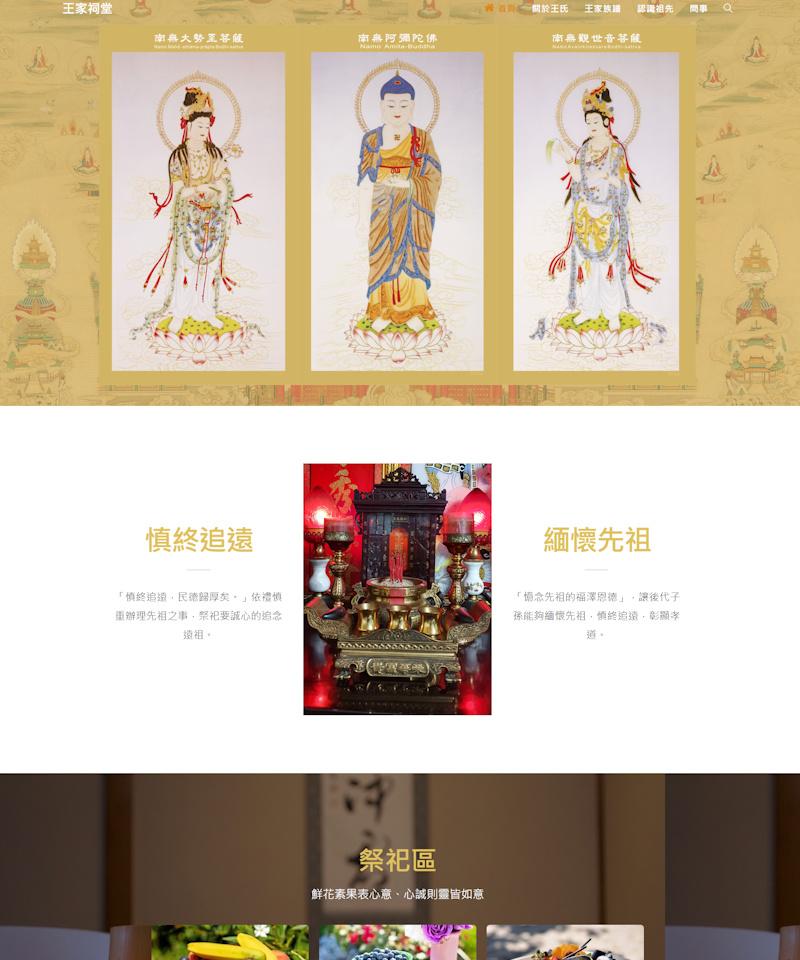 網頁設計-王家祠堂