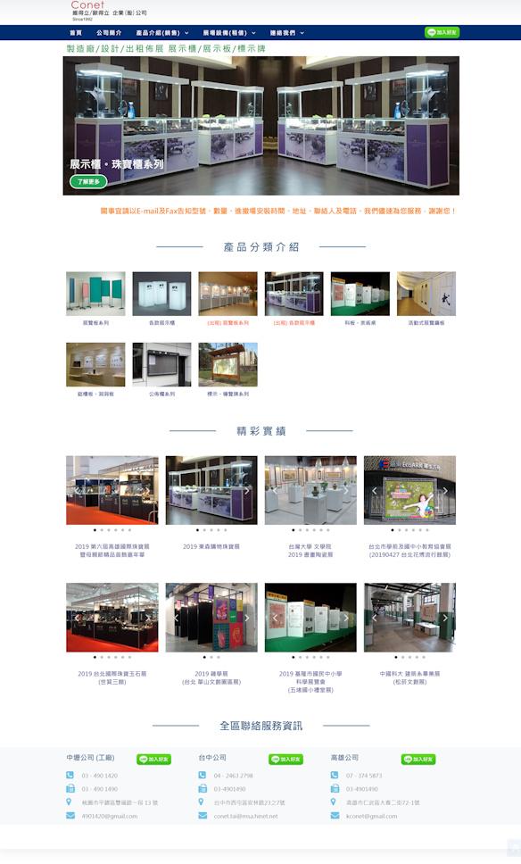 網頁設計-維得立-2
