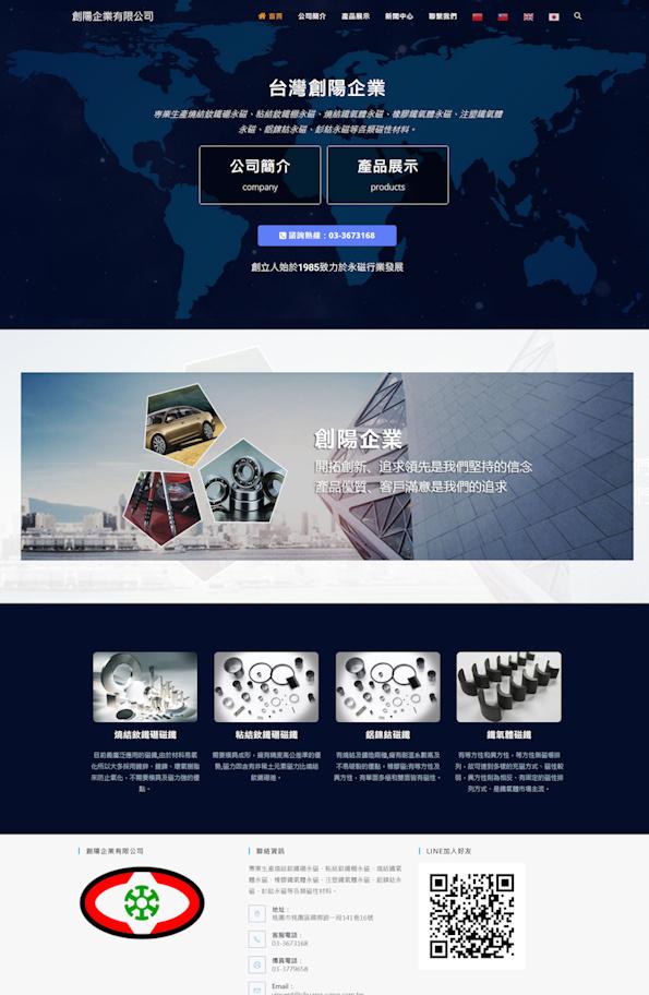 網頁設計-創陽企業-2