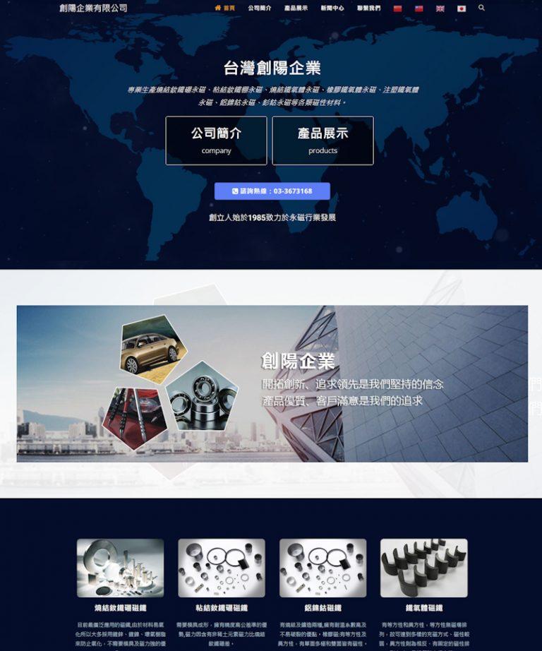 網頁設計-創陽企業
