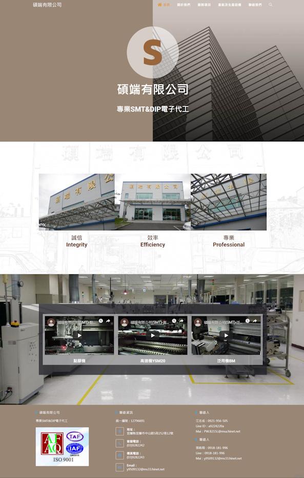 網頁設計-碩端公司2