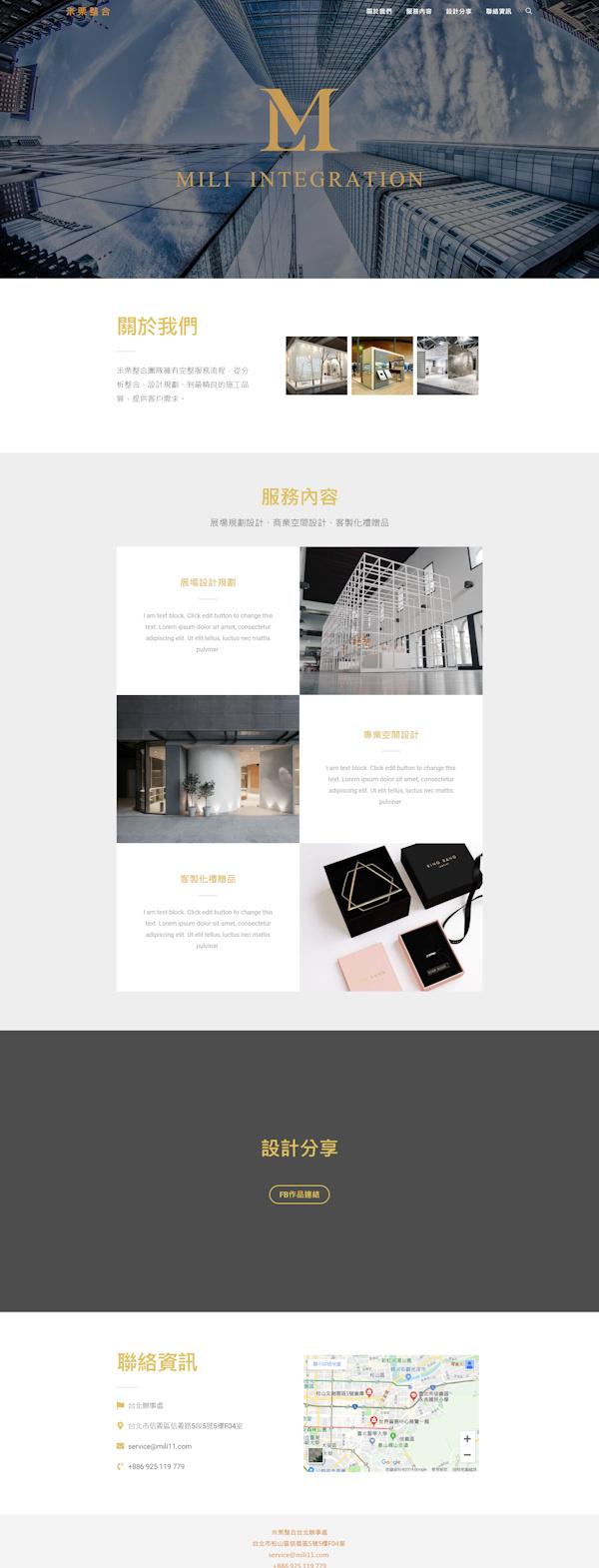網頁設計-米栗整合2