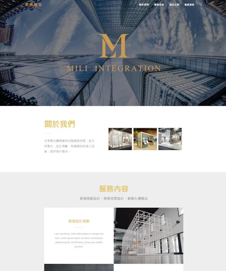 網頁設計-米栗整合