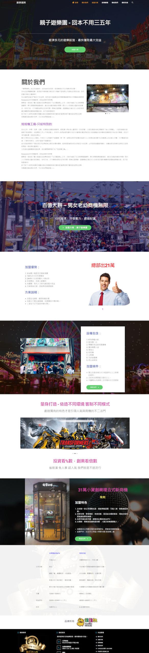 網頁設計-願景國際2