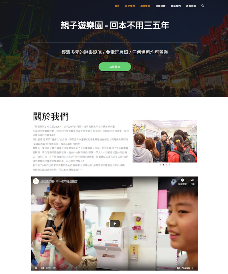 網頁設計-願景國際