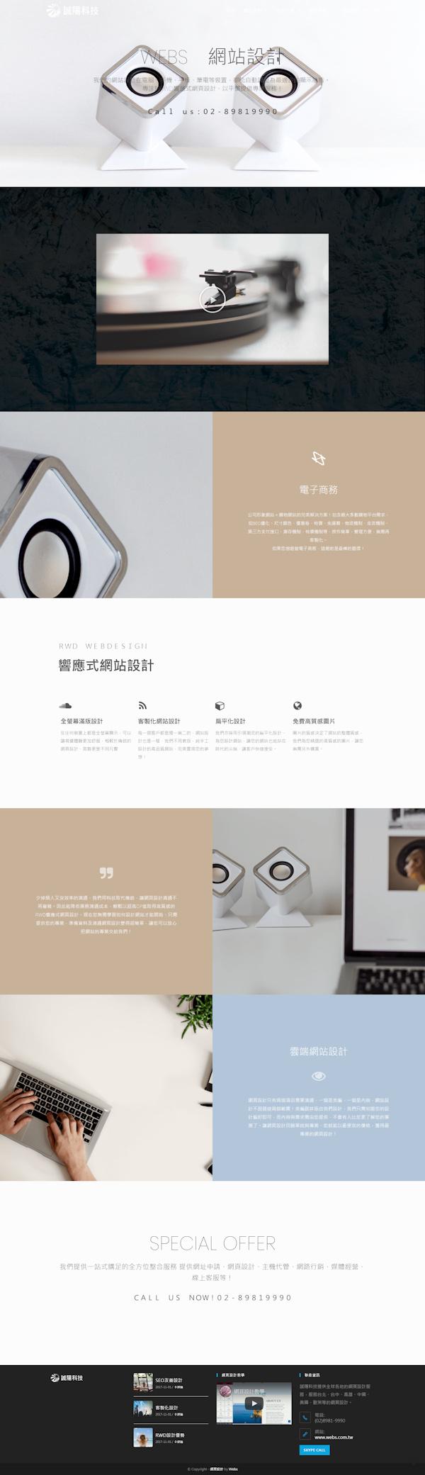 網頁設計-風格63-1