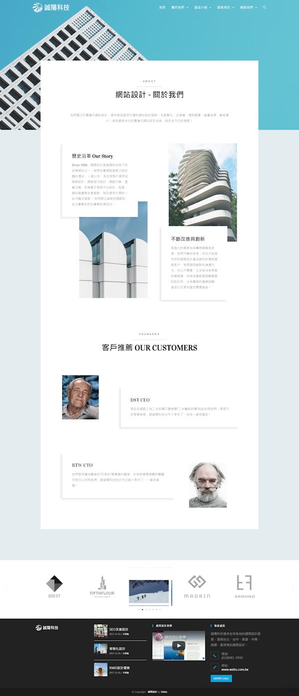 網頁設計-風格64-1