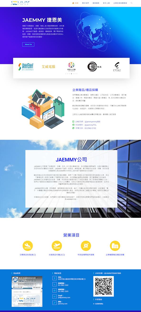 網頁設計-JAEMMY公司-2