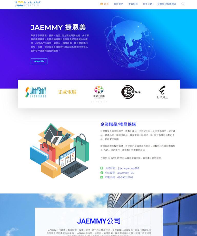 網頁設計-JAEMMY公司