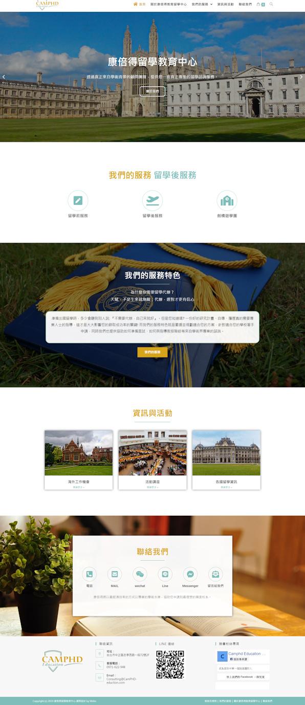 網頁設計-留學教育中心2