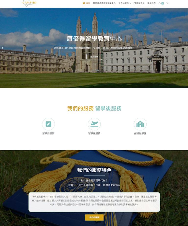 網頁設計-留學教育中心