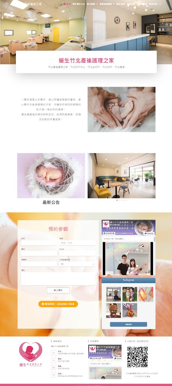網頁設計-產後護理之家2