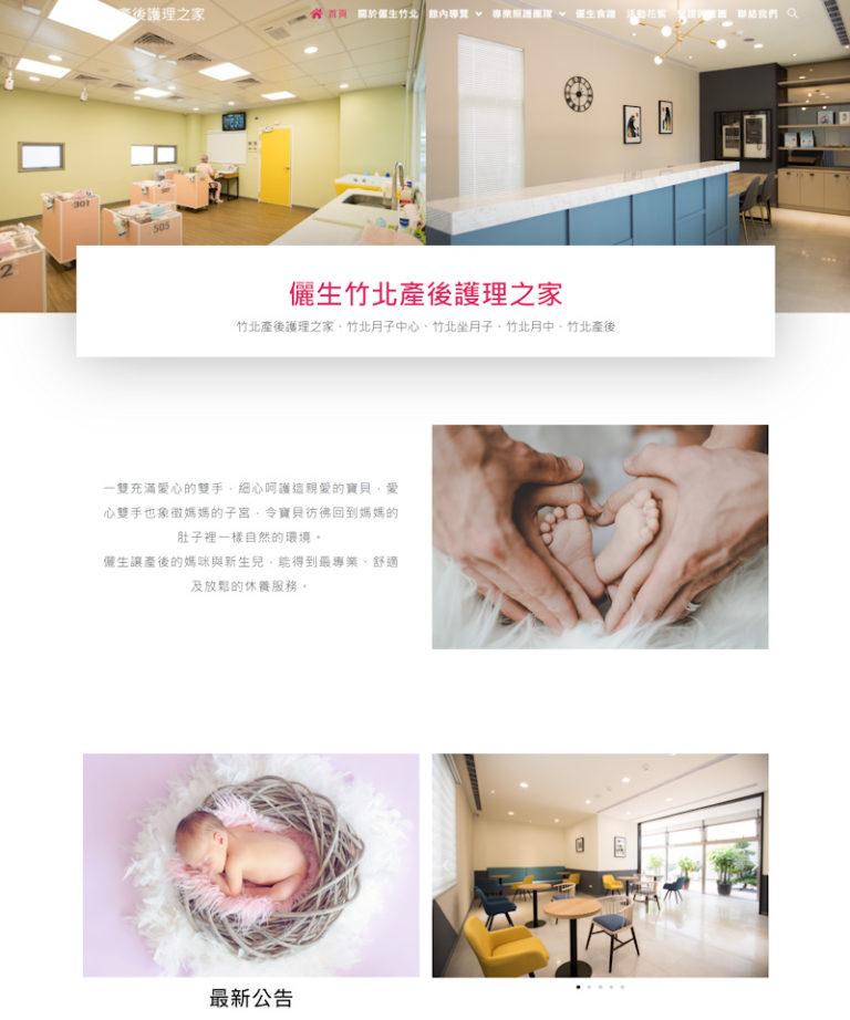 網頁設計-產後護理之家
