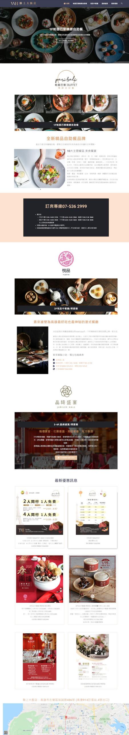 網頁設計-聯上飯店2
