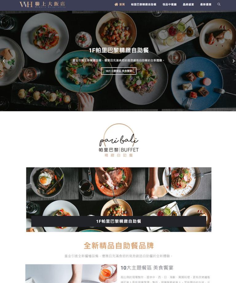 網頁設計-聯上飯店